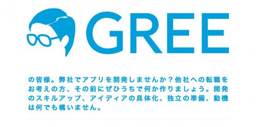 GREEの皆様!弊社のアプリを開発しませんか?